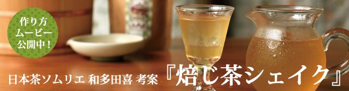 日本茶ソムリエ和多田喜考案『焙じ茶シェイク』