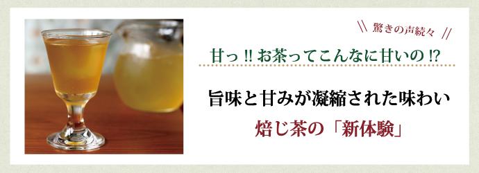 """""""驚きの声続々""""甘っ!!お茶ってこんなに甘いの!?旨味と甘みが凝縮された味わい 焙じ茶の「新体験」"""
