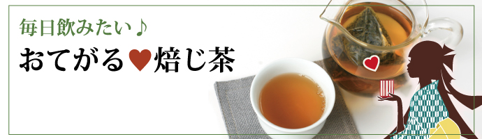 毎日飲みたい♪おてがる焙じ茶
