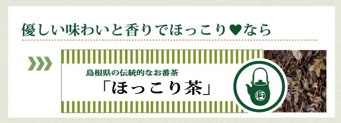 優しい味わいと香りでほっこりなら 島根県の伝統的なお番茶「ほっこり茶」