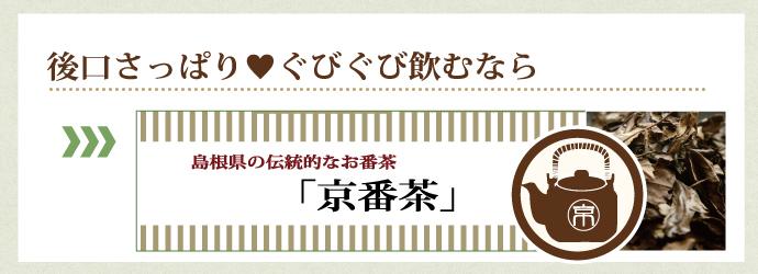後口さっぱり ぐびぐび飲むなら 島根県の伝統的なお番茶「京番茶」