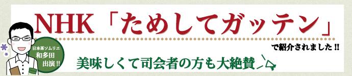NHK「ためしてガッテン」で紹介されました!!